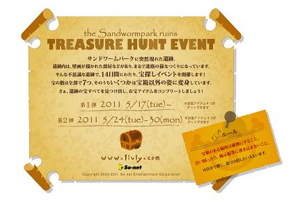 1105_treasure[1].jpg