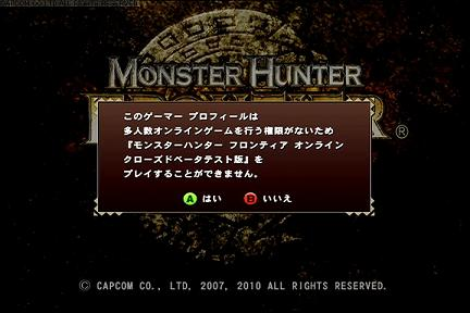 MHFクローズドベータテスト(Xbox360).mp4_000025582.jpg