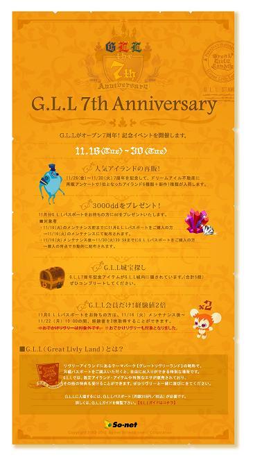 gll_7anni_kokuchi[1].jpg