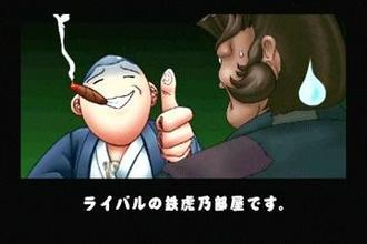 どすこい伝説op6.JPG