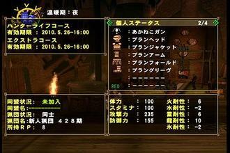 ステータス2-4.JPG