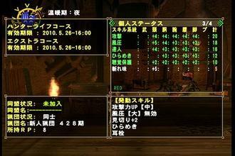 ステータス3-4.JPG
