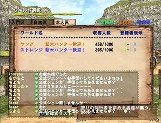 ワールド選択2.JPG