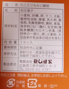 P10401701.JPG