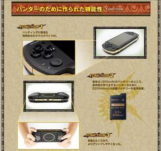 PSP-3000MHB.JPG