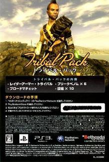 tribalpack.JPG